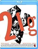 21グラム[Blu-ray/ブルーレイ]