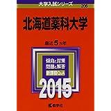北海道薬科大学 (2015年版大学入試シリーズ)