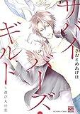 サバイバーズ・ギルト~遊び人の恋 (KARENコミックス)