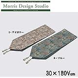 川島織物セルコン Morris Design Studio ゴールデンリリーマイナー テーブルランナー 30×180Vcm HN1712 B