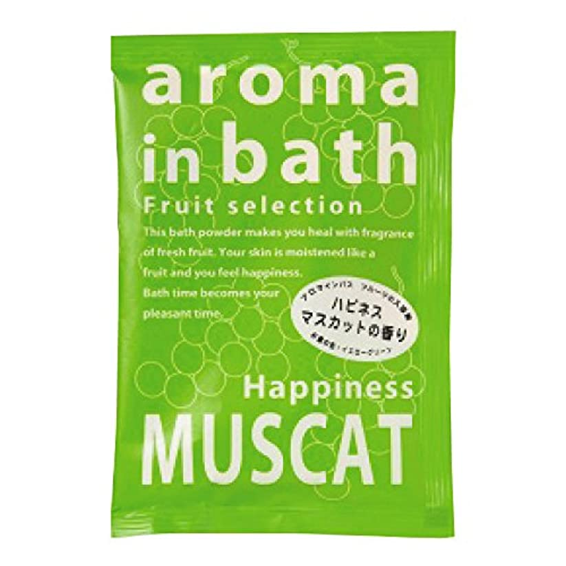 入浴剤 アロマインバス(マスカットの香り)25g