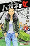 ハガネの女 6 (クイーンズコミックス)
