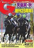 週刊Gallop(ギャロップ) 10月28日号 (2018-10-23) [雑誌]