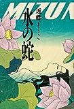 水の蛇 / 近藤 ようこ のシリーズ情報を見る