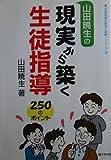 山田暁生の現実から築く生徒指導―250のポイント (〈生徒指導の基本と実際〉シリーズ (22))