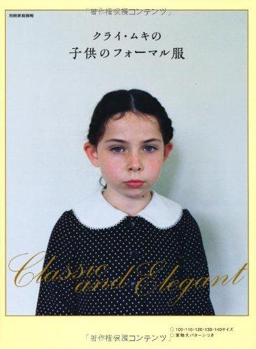 クライ・ムキの子供のフォーマル服―Classic and Elegant (別冊家庭画報)の詳細を見る