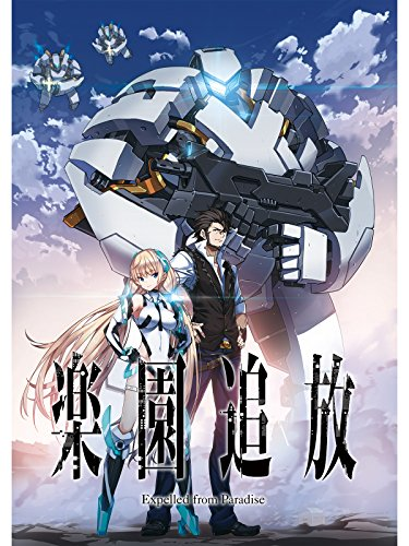 楽園追放?Expelled from Paradise?