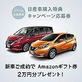 日産車購入特典キャンペーン応募券 【プライム会員限定】