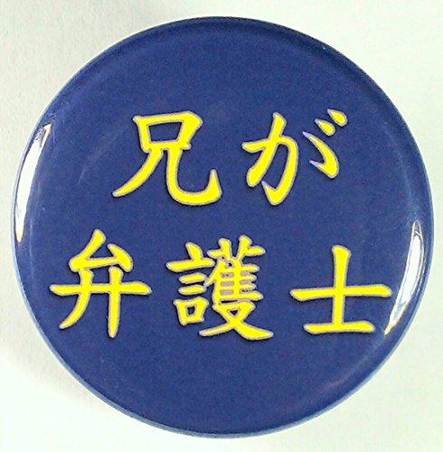 防犯バッジ 「兄が弁護士」いじめ・痴漢・パワハラ・悪徳商法等...