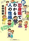 文庫 新・出身県でわかる人の性格 (草思社文庫)