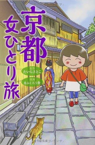 京都 女ひとり旅の詳細を見る