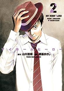 [山川直輝x朝基まさし] マイホームヒーロー 第01-02巻