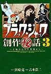 ブラック・ジャック創作秘話(3)手塚治虫の仕事場から (少年チャンピオン・コミックス・エクストラ)