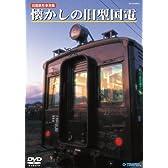 旧国鉄形車両集 懐かしの旧型国電 [DVD]