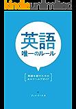 英語 唯一のルール: 英語を話すためのセルフヘルプガイド