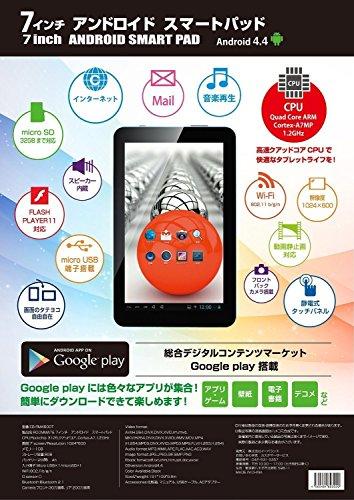 7インチ 高速 クアッドコア搭載 アンドロイド タブレット Android 4.4 GooglePlay搭載