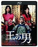王の男【特典DVD付2枚組】[DAXA-5621][Blu-ray/ブルーレイ] 製品画像