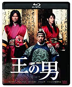 王の男 [Blu-ray]