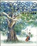 いせひでこ作品集「プロセス」 (玄光社MOOK)