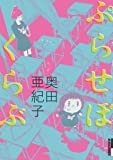 ぷらせぼくらぶ / 奥田 亜紀子 のシリーズ情報を見る