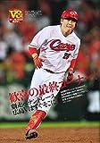 週刊ベースボール 2018年 10/8 号 特集:セ・リーグ独走の軌跡 広島最強の証 画像