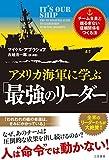 アメリカ海軍に学ぶ「最強のリーダー」 (単行本)