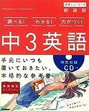 中3英語 新装版 (中学ニューコース参考書)
