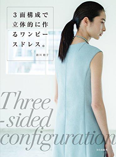 [画像:3面構成で立体的に作るワンピースドレス。]