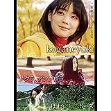 古新 舜ショートフィルム作品集『サクラ、アンブレラ』『ほわいと。ポーズ』『koganeyuki』