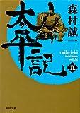 太平記(五) 「太平記」シリーズ (角川文庫)