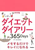 FYTTEダイエットダイアリー365Days