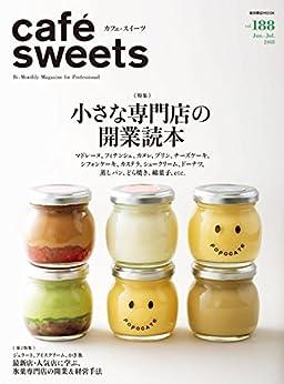 [柴田書店]のcafe-sweets vol.188