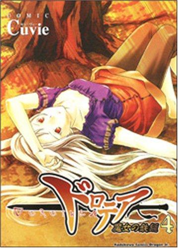 ドロテア‾魔女の鉄鎚 4 (角川コミックス ドラゴンJr. 93-4)の詳細を見る