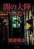 闇の大陸 シックスコイン (角川文庫)