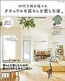 30代夫婦が建てた ナチュラルな暮らしを楽しむ家 (私のカントリー別冊 Come Home!HOUSING 9)