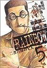 RAINBOW -二舎六房の七人- 第5巻