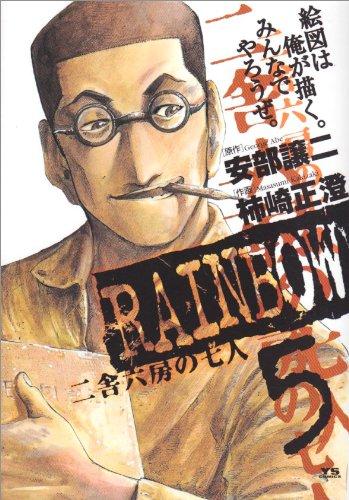 RAINBOW 5―二舎六房の七人 (ヤングサンデーコミックス)の詳細を見る