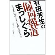 有田芳生の偏向報道まっしぐら―「とことん現場主義」が聞いてあきれる