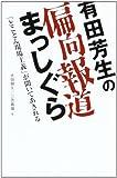 有田芳生の偏向報道まっしぐら—「とことん現場主義」が聞いてあきれる
