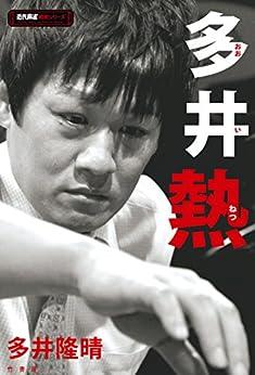 [多井隆晴]の多井熱 (近代麻雀戦術シリーズ)