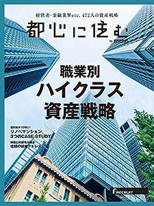都心に住む by SUUMO 2020年 08月号 [雑誌] (バイスーモ)
