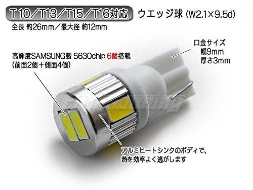 【フジプランニングLEDバルブ】 T10 [品番LB23] マツダ ミレーニア用 サイドウインカー真白光 ホワイト 白 6連LED (SAMSUNG製5630SMDチップ6個搭載) 2個入り■ミレーニア TA系対応 H9.7~H10.6