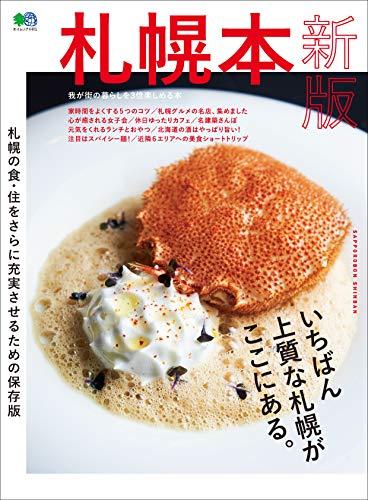 札幌本 新版[雑誌] エイ出版社の街ラブ本