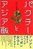 「パクチーとアジア飯 (単行本)」販売ページヘ