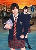 栞と紙魚子の怪奇事件簿 DVD-BOX[DVD]