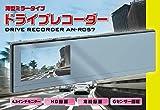 KEIYO ドライブレコーダー 薄型ミラータイプ AN-R057