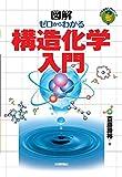 ゼロからわかる構造化学入門 (わかる基礎入門)