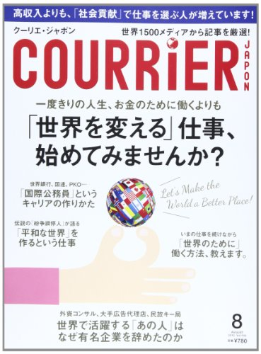 COURRiER Japon (クーリエ ジャポン) 2013年 08月号 [雑誌]の詳細を見る