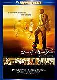 コーチ・カーター スペシャル・コレクターズ・エディション[DVD]