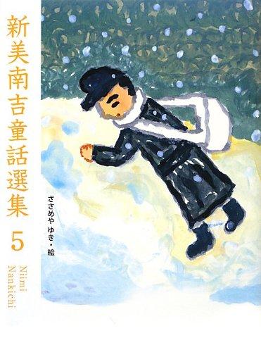 新美南吉童話選集〈5〉の詳細を見る